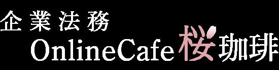 企業法務 OnlineCafe桜珈琲