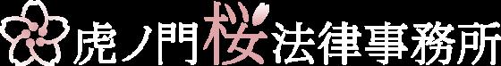 虎ノ門桜法律事務所